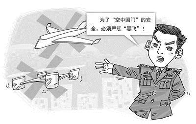 """""""黑飞""""扰乱航空秩序 4名黑飞者被刑拘并立案侦查"""