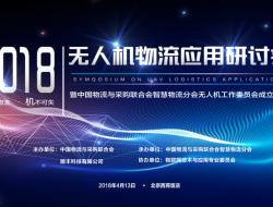 2018无人机物流应用研讨会北京成功召开
