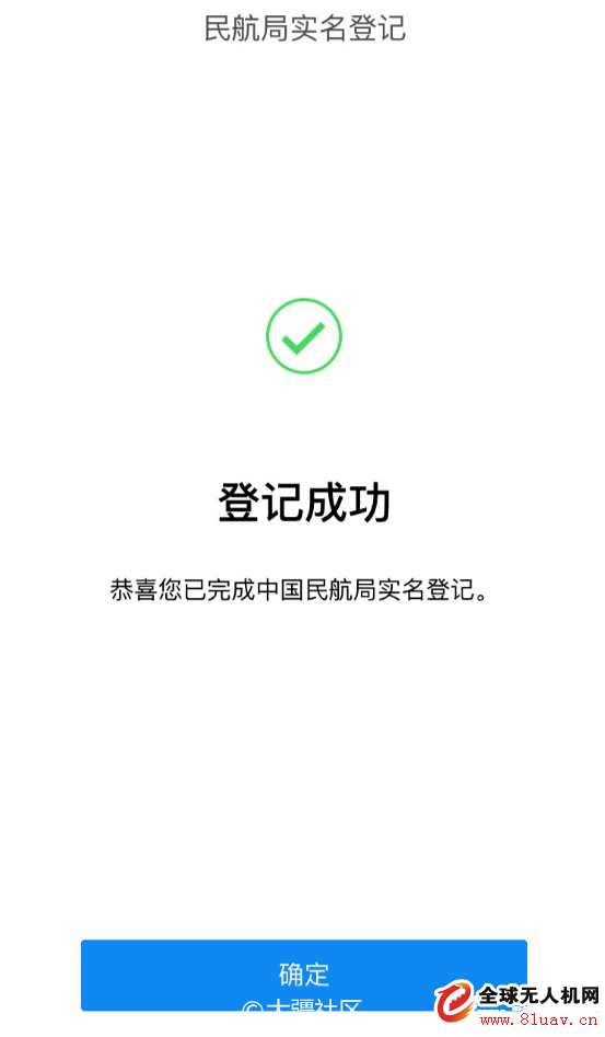 大疆和民航局牵手? 打开DJI.GO4竟能收到民航局实名登记邀请