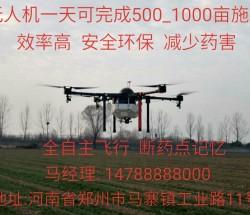 河南宏航载重10公斤多旋翼植保无人机