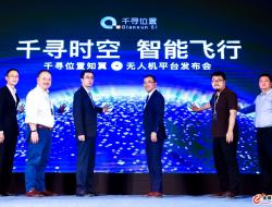 千寻发布知翼平台,第七张无人机云系统牌照获民航局批准