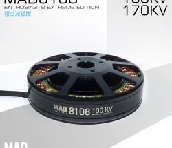 MAD旋翼盘式无刷电机 MAD8108 T-MOTOR U8