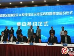 上海建全国首个陆海空无人系统综合示范区