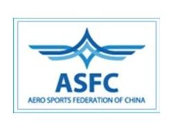 2018世界无人机锦标赛中国队选拔赛申办公告