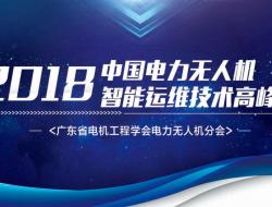 2018年中国电力无人机智能运维技术高峰论坛诚邀您的参与!