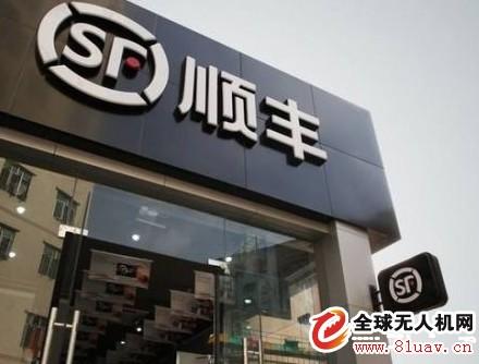 顺丰无人机与中国电科五十四所签署战略合作协议 开展物流无人机标准制定