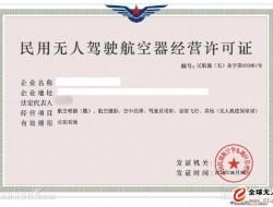 民用无人驾驶航空器经营许可证