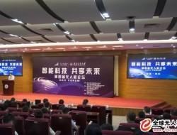第四届无人机论坛在西安成功举办