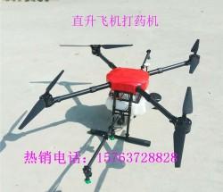 六轴无人机鲁丰机械厂家20kg稻田无人机
