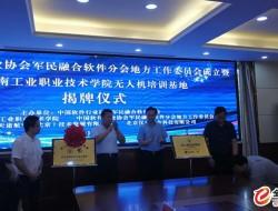 无人机培训、销售、租聘正式落户河南工业职业技术学院