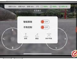 999元的无人机该有什么功能? iDol无人机评测