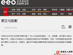 时隔两年,经济观察报向AOPA道歉了