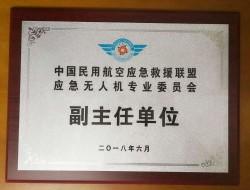 天途受邀加入中国民用航空应急救援联盟