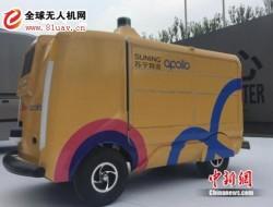 苏宁联手百度 要在三年内普及末端配送无人驾驶技术