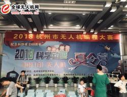 2018杭州无人机编程大赛开赛 16所学校参加角逐