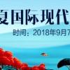 宁夏国际现代农业科技博览会