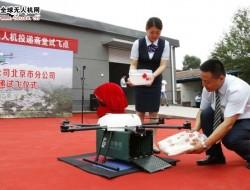 北京邮政无人机投递试飞成功