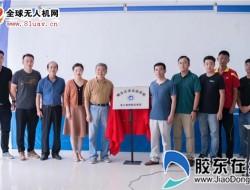 烟大文经学院无人机创客实验室揭牌成立
