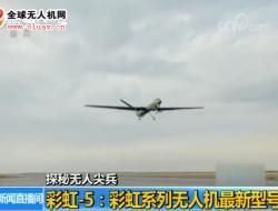 军用无人机:置身方舱之内 绝杀千里之外
