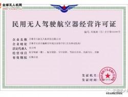 天润无人机公司获批民用无人驾驶航空器经营许可