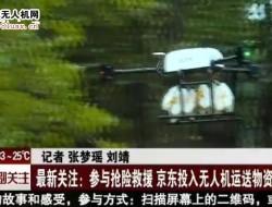 京东无人机北京暴雨运送救援物资