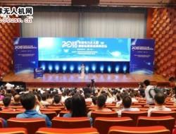 2018首届中国电力无人机智能运维技术高峰论坛在广州举办