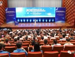 科比特亮相2018首届中国电力无人机智能运维技术高峰论坛