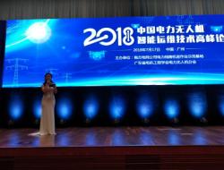 数字绿土亮相2018年中国电力无人机智能运维技术高峰论坛