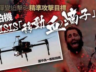 无人机如「移动血滴子」 飞出航拍领域变杀人工