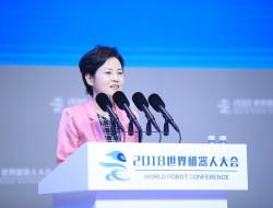 2018世界机器人大会在京闭幕 发布十大新兴应用