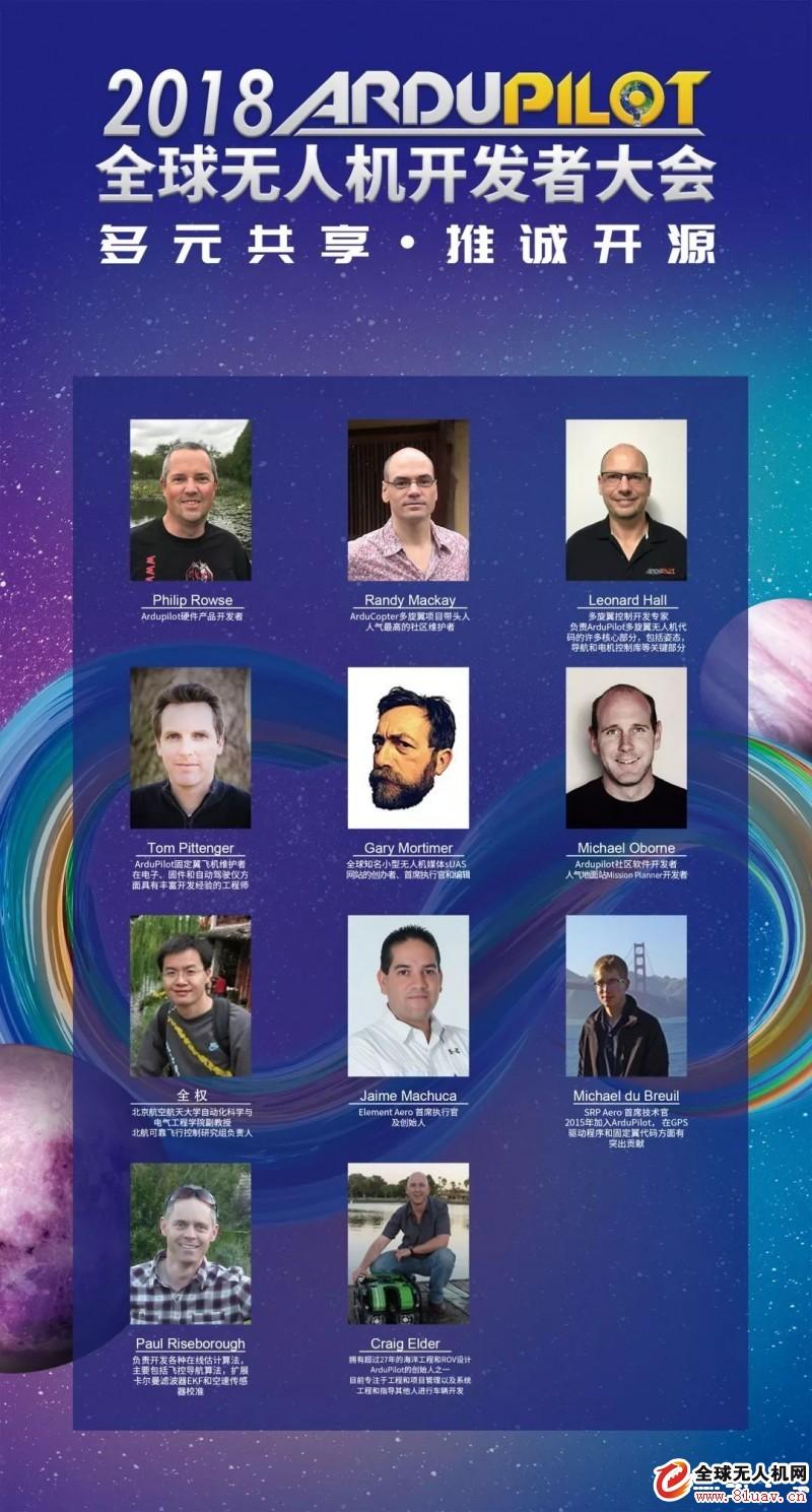 第二届ArduPilot全球无人机开发者大会火热报名中