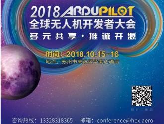 第二届ArduPilot全球无人机开发者大会火热报名