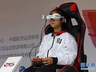 2018世界无人机锦标赛中国队选拔赛在河北崇礼开
