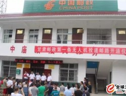 中国邮政甘肃第一条无人机投递邮路成功开通