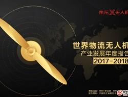 京东无人机:2017-2018年世界物流无人机产业发