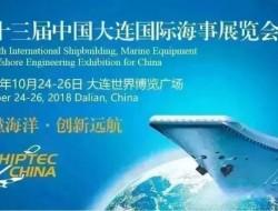 【贸易商邀请函】第十三届中国大连国际海事展览会,期待您的莅临!