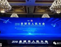 2018全球无人机大会——紫瑞青云携新一代通用化无人机地面控制系统参展