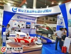 中航工业直升机所无人机精彩亮相中国无人机大会