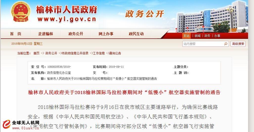 """9月16日6时至16时 陕西榆林禁飞""""低慢小"""""""