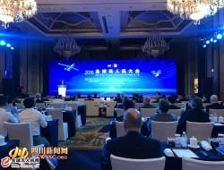 2018全球无人机大会: 每年将定期在成都举办全球性无人机大会