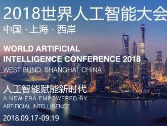 习近平致信祝贺2018世界人工智能大会开幕