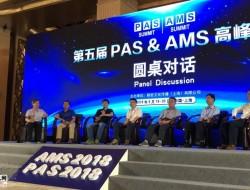 极飞科技出席第五届中国(国际)精准农业与高效利用高峰论坛
