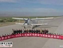 顺丰与中国航天联合研制的飞鸿98无人运输机成功