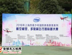 2018年航空模型、无人机飞行器科普大赛精彩开幕!