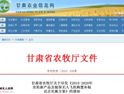 甘肃省出台植保无人机补贴政策:统一补贴标准16000元/架