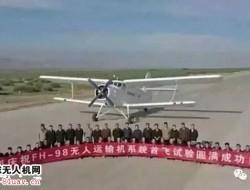 """运-5完成无人化改装 """"空中拖拉机""""变身运输无人机"""