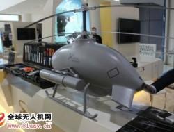 H300无人直升机