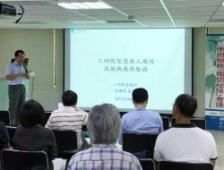 台湾工研院无人机讲座 揭示台湾产业发展路向