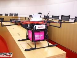 乐天无人机2020年进入日本都市配送