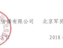 """关于召开""""中国航空航天军民两用技术应用 分论"""